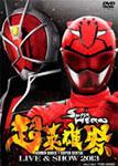 【送料無料】超英雄祭 KAMEN RIDER×SUPER SENTAI LIVE&SHOW 2013/イベント[DVD]【返品種別A】