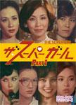 【送料無料】ザ・スーパーガール DVD-BOX Part1 デジタルリマスター版/野際陽子[DVD]【返品種別A】