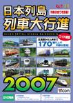 送料無料 ビコム 5%OFF 日本列島列車大行進2007 返品種別A DVD セールSALE%OFF 鉄道