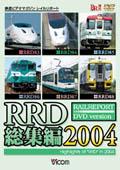 海外限定 送料無料 ビコム RRD総集編2004 鉄道 返品種別A DVD 引出物
