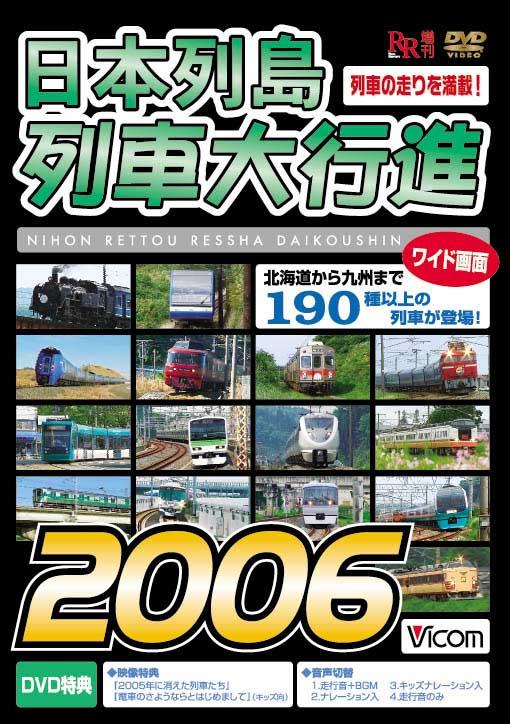 送料無料 ビコム 日本列島列車大行進2006 返品種別A DVD 大特価 高品質 鉄道