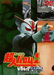 【送料無料】超人バロム・1 VOL.2/特撮(映像)[DVD]【返品種別A】