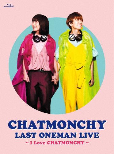 【送料無料】CHATMONCHY LAST ONEMAN LIVE ~I Love CHATMONCHY~【Blu-ray】/チャットモンチー[Blu-ray]【返品種別A】