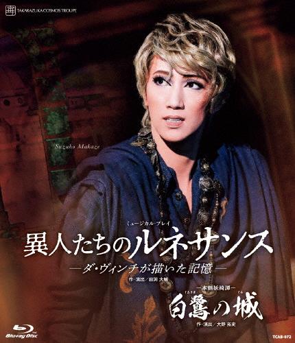 【送料無料】『白鷺の城』『異人たちのルネサンス』―ダ・ヴィンチが描いた記憶―【Blu-ray】/宝塚歌劇団宙組[Blu-ray]【返品種別A】