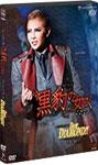 【送料無料】『黒豹の如く』『Dear DIAMOND!!』―101カラットの永遠の輝き―/宝塚歌劇団星組[DVD]【返品種別A】