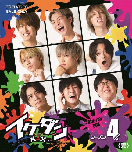 【送料無料】イケダンMAX Blu-ray BOX シーズン4/バラエティ[Blu-ray]【返品種別A】