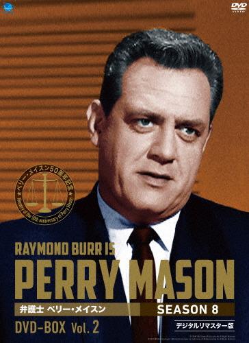 【送料無料】弁護士 ペリー・メイスン シーズン8 DVD-BOX Vol.2/レイモンド・バー[DVD]【返品種別A】