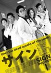 【送料無料】サイン DVD-BOX I/パク・シニャン[DVD]【返品種別A】
