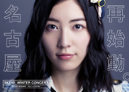 【送料無料】[枚数限定]SKE48冬コン2015 名古屋再始動。~珠理奈が帰って来た~/SKE48[Blu-ray]【返品種別A】