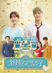 【送料無料】金持ちの息子 DVD-BOX4/キム・ジフン[DVD]【返品種別A】