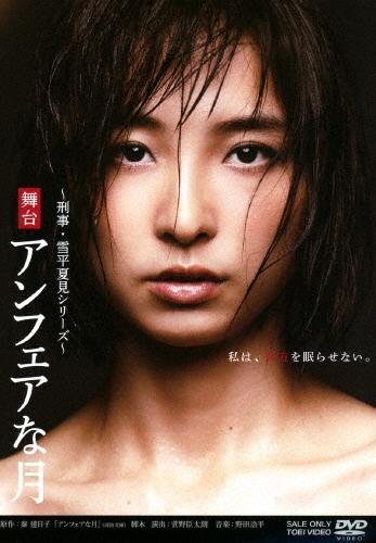 【送料無料】舞台「アンフェアな月」/篠田麻里子[DVD]【返品種別A】
