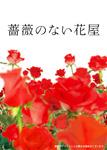 【送料無料】薔薇のない花屋 ディレクターズ・カット版 DVD-BOX/香取慎吾[DVD]【返品種別A】