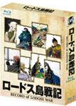 【送料無料】OVA版「ロードス島戦記」 デジタルリマスター Blu-ray BOX/アニメーション[Blu-ray]【返品種別A】