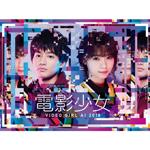 【送料無料】電影少女 -VIDEO GIRL AI 2018- DVD BOX/西野七瀬,野村周平[DVD]【返品種別A】