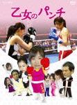 【送料無料】乙女のパンチ/山崎静代[DVD]【返品種別A】