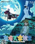【送料無料】有頂天家族2 Blu-ray Box 下巻/アニメーション[Blu-ray]【返品種別A】