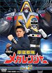 【送料無料】電磁戦隊 メガレンジャー VOL.2/特撮(映像)[DVD]【返品種別A】