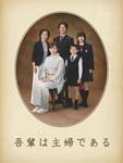 【送料無料】吾輩は主婦である DVD-BOX 下巻「たかし」/斉藤由貴[DVD]【返品種別A】