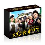 【送料無料】[先着特典付]メゾン・ド・ポリス DVD-BOX/高畑充希[DVD]【返品種別A】