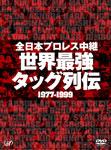 【送料無料】全日本プロレス中継 世界最強タッグ列伝/プロレス[DVD]【返品種別A】