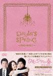 【送料無料】タルジャの春 インターナショナル・ヴァージョン DVD-BOX 1/チェリム[DVD]【返品種別A】
