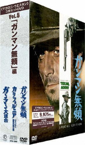 【送料無料】「マカロニ・ウエスタン」3枚セットDVD Vol.5~「ガンマン無頼」編/フランコ・ネロ[DVD]【返品種別A】