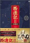 【送料無料】西遊記II DVD-BOX I/堺正章[DVD]【返品種別A】