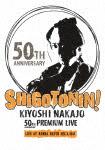 送料無料 KIYOSHI NAKAJO 国内即発送 50TH ANNIVERSARY PREMIUM LIVE AT 中条きよし 店 なんばHATCH 大阪 - 返品種別A -SHIGOTONIN DVD