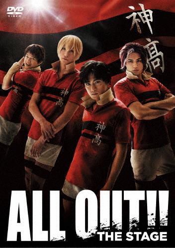【送料無料】ALL OUT!! THE STAGE[DVD]/原嶋元久[DVD]【返品種別A】