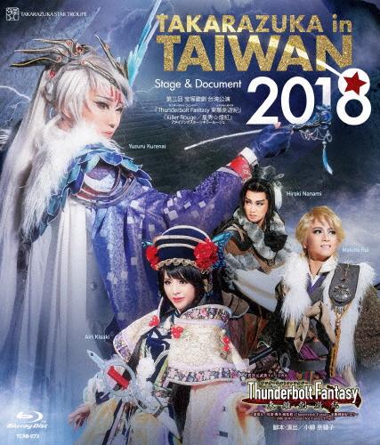 【送料無料】TAKARAZUKA in TAIWAN 2018 Stage & Document/宝塚歌劇団星組[Blu-ray]【返品種別A】