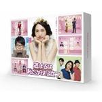 【送料無料】逃げるは恥だが役に立つ DVD-BOX/新垣結衣[DVD]【返品種別A】