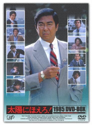 【送料無料】太陽にほえろ!1985 DVD-BOX/石原裕次郎[DVD]【返品種別A】
