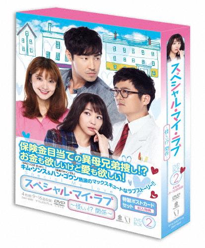 【送料無料】スペシャル・マイ・ラブ~怪しい!?関係~ DVD-BOXII/キム・ソンス[DVD]【返品種別A】