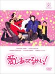 【送料無料】愛しあってるかい! DVD-BOX/陣内孝則[DVD]【返品種別A】