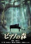 送料無料 ピアノの森 スタンダード 割引 保障 エディション 返品種別A DVD アニメーション