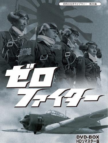 【送料無料】昭和の名作ライブラリー 第26集 ゼロファイター DVD-BOX HDリマスター版/水島道太郎[DVD]【返品種別A】