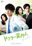 【送料無料】ドクター異邦人 DVD-BOX2/イ・ジョンソク[DVD]【返品種別A】