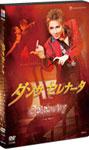 【送料無料】『ダンサ セレナータ』『Celebrity』-セレブリティ-/宝塚歌劇団星組[DVD]【返品種別A】