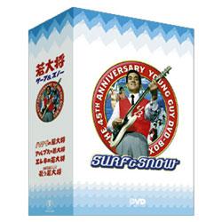 【送料無料】[枚数限定][限定版]若大将 サーフ&スノー/加山雄三[DVD]【返品種別A】