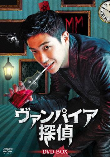 【送料無料】ヴァンパイア探偵 DVD-BOX/イ・ジュン[DVD]【返品種別A】