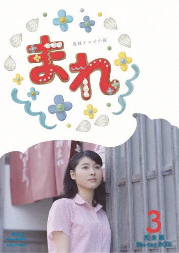 【送料無料】連続テレビ小説 まれ 完全版 ブルーレイBOX3/土屋太鳳[Blu-ray]【返品種別A】