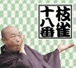 【送料無料】十八番 DVD-BOX/桂枝雀[DVD]【返品種別A】