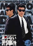 【送料無料】もっとあぶない刑事 VOL.3/舘ひろし,柴田恭兵[DVD]【返品種別A】