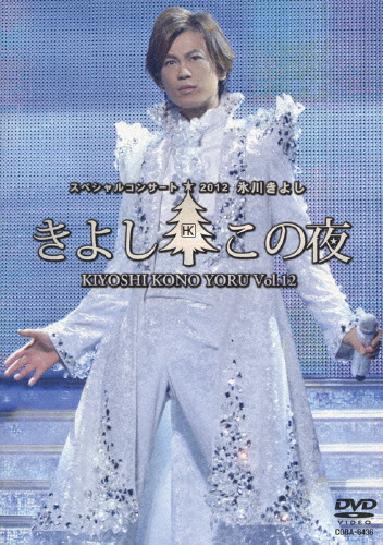 【送料無料】氷川きよしスペシャルコンサート2012 きよしこの夜Vol.12/氷川きよし[DVD]【返品種別A】