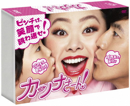 【送料無料】カンナさーん! DVD-BOX/渡辺直美[DVD]【返品種別A】