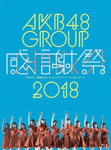 【送料無料】AKB48グループ感謝祭2018~ランクインコンサート/ランク外コンサート~【Blu-ray5枚組】/AKB48[Blu-ray]【返品種別A】