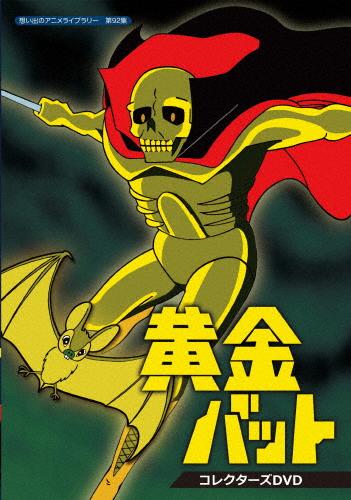 【送料無料】想い出のアニメライブラリー 第92集 黄金バット コレクターズDVD/アニメーション[DVD]【返品種別A】