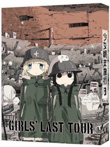 【送料無料】少女終末旅行 3【DVD】/アニメーション[DVD]【返品種別A】