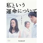 【送料無料】私という運命について DVD-BOX/永作博美[DVD]【返品種別A】