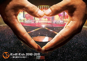 【送料無料】KinKi Kids 2010-2011 ~君も堂本FAMILY~【通常盤】/KinKi Kids[DVD]【返品種別A】
